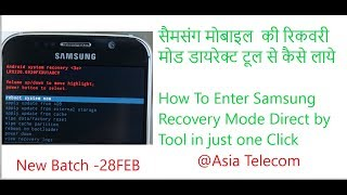 How To Enter Recovery Mode Without Press any Key in Samsung Mobile | FRP Reset | Best Tool Free 1