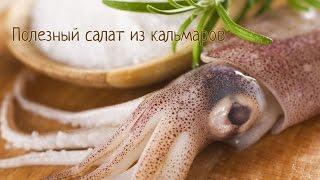 Полезный салат из кальмара / постное блюдо / полезно для щитовидной железы
