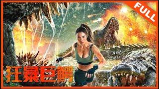【奇幻惊悚】ENG SUB《狂暴巨鳄 The Blood Alligator》——人类丛林遭遇巨鳄绝处逢生 Full Movie 张旭/王思平/保罗.凯/曾晨/孙欣博