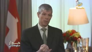 السفير السويسري: الزراعة في سويسرا لا تتعدى 1% من الناتج المحلية ونستورد 50% من المنتجات الزراعية