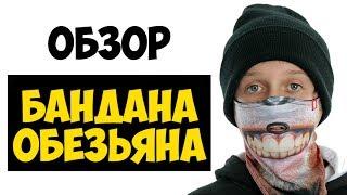 Бандана маска на лицо - Обезьяна от Airhole [ Обзор ]