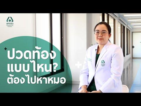 Doctor Talk  ปวดท้องแบบไหนต้องไปหาหมอ   โรงพยาบาลนครธน