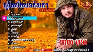 ខេម បទកំសត់ៗពិរោះថ្មីៗ 2018, យោធាពិការ, Khem New Song Collection Nonstop 2018