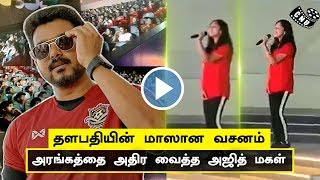 Vijay Dialogue Gets Mass Response in Stage | Thala Daughter Sings Song in School