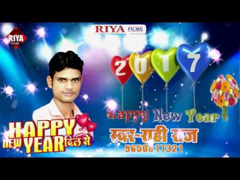 Happy New Year Song 2017 || Rahi Raj ||...