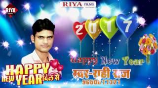 Happy New Year Song 2017 Rahi Raj Bhojpuri Dj Remix song 2017 New Bhojpuri Dj Song 2017