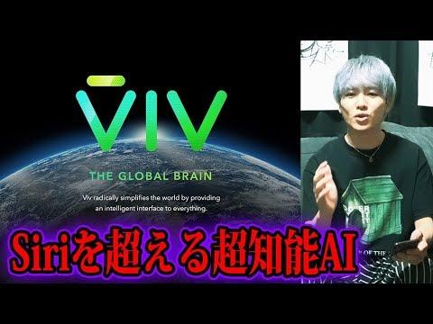 Siriに変わる新たな人工知能「ViV」【都市伝説】