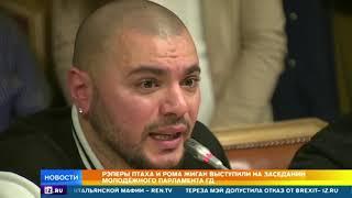 Рэперы встретились с депутатами Госдумы