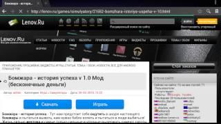 видео Скачать Бомжара - история успеха +MOD бесконечные деньги