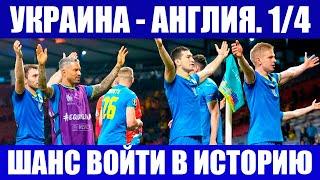 Футбол Евро 2020 1 4 финала Украина Англия Шанс войти в историю для команды Андрея Шевченко