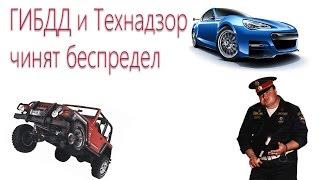 Технадзор и ГИБДД заставляет снимать тюнинг с легковых автомобилей и джипов