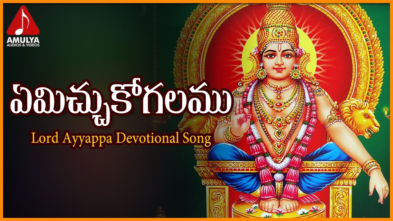 Sabarimala Ayyappa Swamy Telugu Devotional Songs
