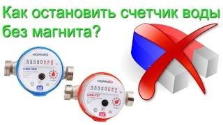 Как остановить счетчик воды без магнита(, 2015-05-30T19:50:11.000Z)