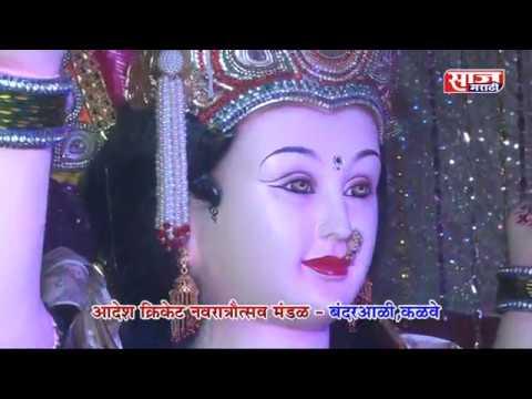Aadesh Cricket Navratri Utsav Kalve 2018 (Bandar Aali)