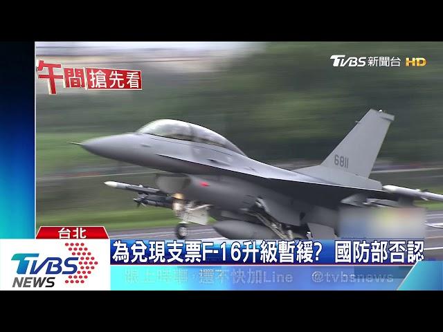為兌現蔡總統「高教機」 F-16升級擺一邊?