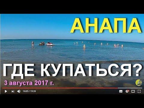 АНАПА 🌞 УЖАС на ПЕСЧАНЫХ ПЛЯЖАХ (от 'Премьеры' до 'Джемете-2', 3 августа 2017 года.