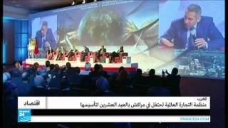 المغرب ـ منظمة التجارة العالمية تحتفل في مراكش بالعيد العشرين لتأسيسها