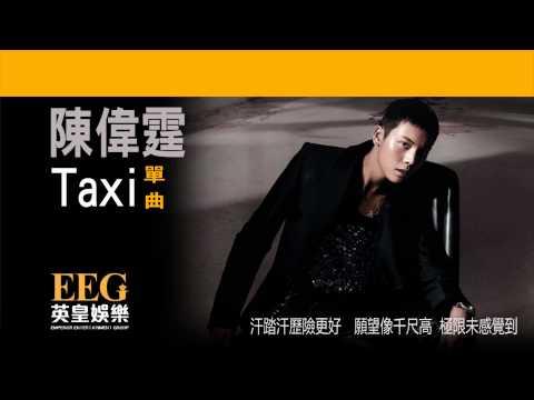 陳偉霆 William Chan《Taxi》[Lyrics MV]