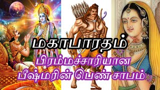 Mahabharatham stories in Tamil /பீஷ்மரின் பெண் சாபம் EP - 4