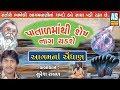 Aagam Na Endhan || Patalmathi Sheshnag Chadshe || Agam Vani Suresh Raval || Gujarati Devotional Song