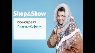 Платок «София». Shop & Show (мода)