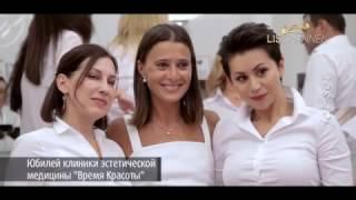 видео Яна Лапутина клиника время красоты
