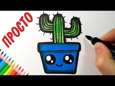 Как нарисовать МИЛЫЙ ГОРШОЧЕК с кактусом, Просто рисуем