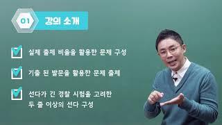 [경찰 한국사] 설민석 - 2019 태건 경찰 한국사 파이널 동형모의고사 OT