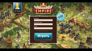 Браузерная Игра GoodGame Empire /обзор от Кината/