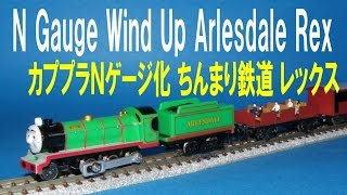 Thomas & friends N gauge (Wind Up ARLESDALE Rex) きかんしゃトーマス カプセルプラレール ちんまり鉄道 レックス Nゲージ化