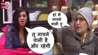 Bigg boss 11 : sapna choudhary vs arshi khan fight | तू नाचने वाली है और रहेगी |