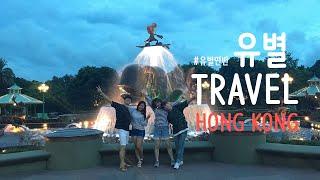 [유별여행] 흔하디흔한 홍콩나들이