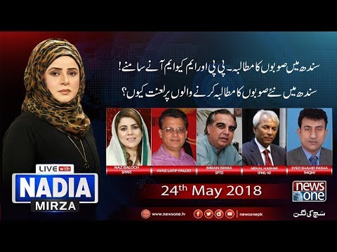 Live With Nadia Mirza | 24-May-2018 | News One