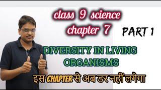 biology chapter 7 diversity in living organisms class 9 part 1