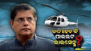 Police Seizes Helicopter Flown By Former Kendrapara MP Baijayant Jay Panda