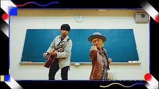 吉田山田 /いくつになっても [MUSIC VIDEO]