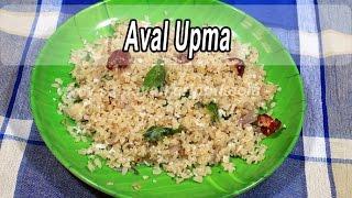Aval Upma | அவல் உப்புமா | சமையல் குறிப்பு | Tamil SamayalKurippu