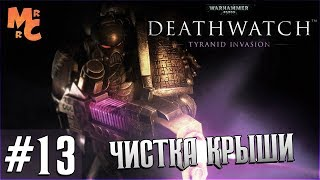 Прохождение Warhammer 40,000 Deathwatch [Часть 13] Чистка крыши комплекса