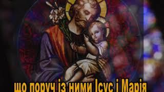 Молитва до св. Йосифа