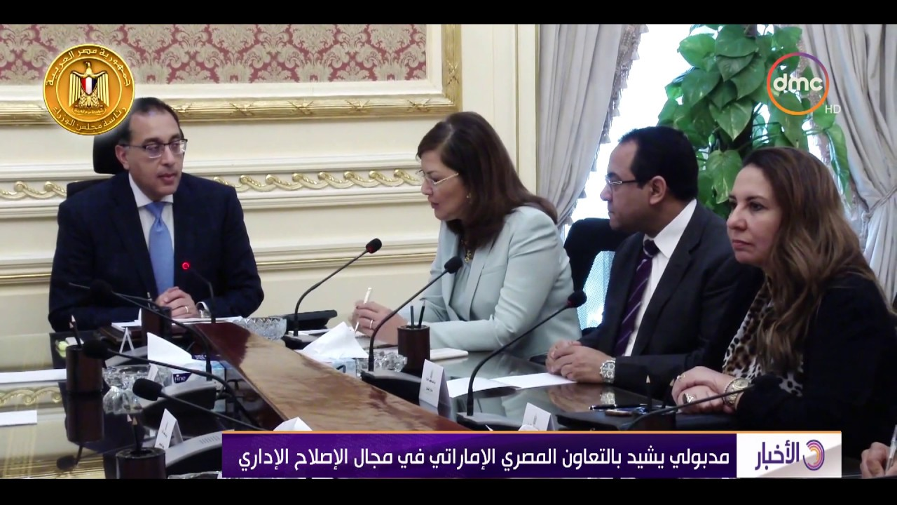 dmc:الأخبار - مدبولي يشيد بالتعاون المصري الإماراتي في مجال الإصلاح الإداري