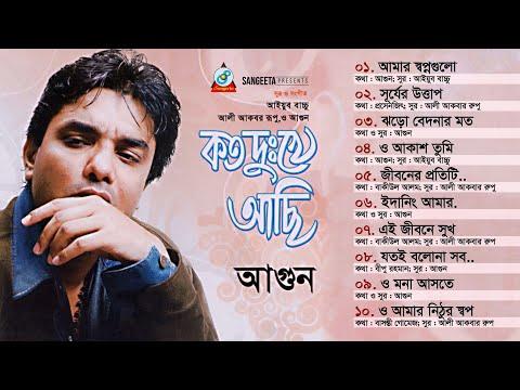 Koto Dukkhe Achi (কত দুঃখে আছি)   Full Audio Album   Agun   Sangeeta