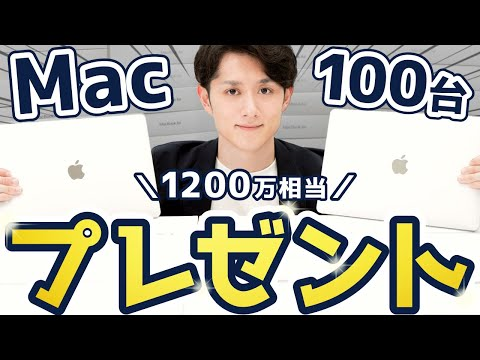 【合計1200万円】最新 MacBook Air 100台をプレゼントします