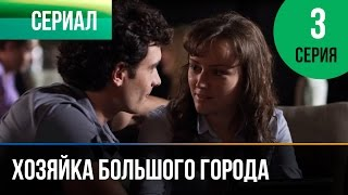 ▶️ Хозяйка большого города 3 серия - Мелодрама | Смотреть фильмы и сериалы - Русские мелодрамы