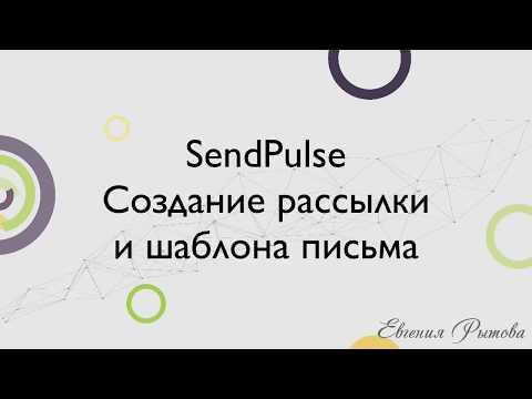 Как создать рассылку в SendPulse? Создание рассылки и шаблона письма в Сендпульс.