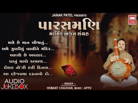 પારસમણિ : Parasmani : Old Gujaarti Bhajan : Part 1 : Hemant Chauhan : Soormandir