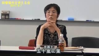 裁判員制度の危機(1)/陪審裁判を考える会 2017.5.7