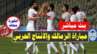 بث مباشر مباراة الزمالك والانتاج الحربي اليوم السبت 10-11-2018 في الدوري المصري