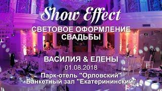 Световое оформление свадьбы 01.08.2018 | Аренда света на свадьбу Москва| Show Effect