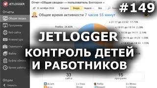 JETLOGGER - программа для слежки за компьютером (Кейлоггер)