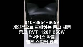 중고음향 RVT 120P 행사용음향 홍보용스피커 나레이…